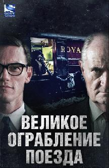 Смотреть Великое ограбление поезда