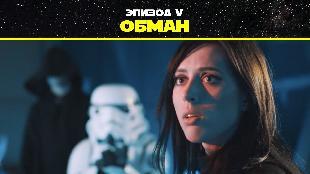 Великое противостояние Сезон-1 Обман