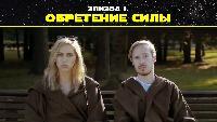 Великое противостояние Сезон-1 Обретение силы