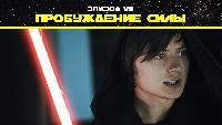 Великое противостояние Сезон-1 Пробуждение силы