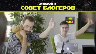 Великое противостояние Сезон-1 Совет блогеров