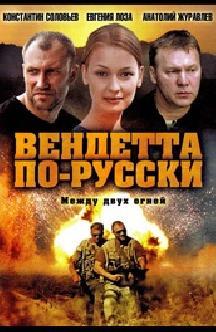Смотреть Вендетта по-русски