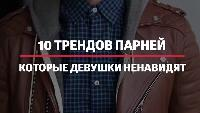 VERYOMIN Интересненькое Интересненькое - 10 ТРЕНДОВ ПАРНЕЙ, КОТОРЫЕ ДЕВУШКИ НЕНАВИДЯТ