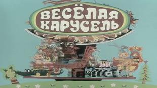 Веселая карусель Сезон 1 Веселая карусель - 32