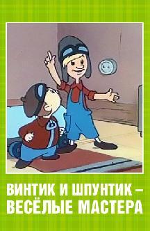 Смотреть Винтик и Шпунтик – веселые мастера