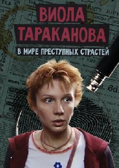 Смотреть Виола Тараканова. В мире преступных страстей