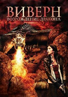Смотреть Виверн: Возрождение дракона