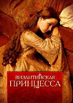 Смотреть Византийская принцесса