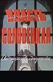 Смотреть Власть Соловецкая. Свидетельства и документы