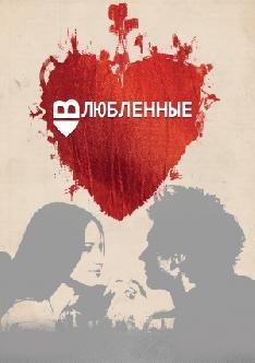 Смотреть Влюбленные (Влюбленные в Киев)