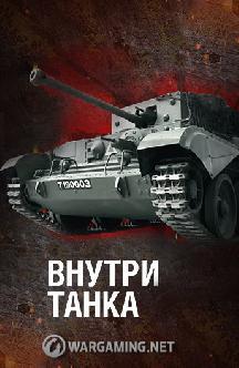 Смотреть Внутри танка