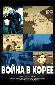 Смотреть Война в Корее