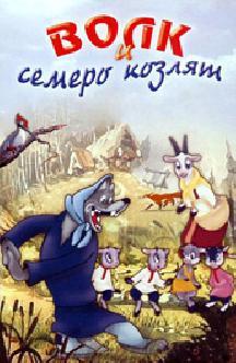 Смотреть Волк и семеро козлят