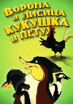Смотреть Ворона и Лисица, Кукушка и Петух