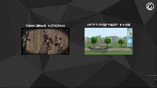 Восьмибитные истории (мультфильм) Сезон-1 Наживка для врага. Восьмибитные истории