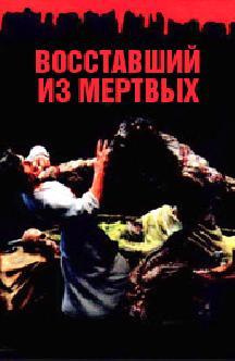 Смотреть Восставший из мертвых (Франкенштейн 2000)