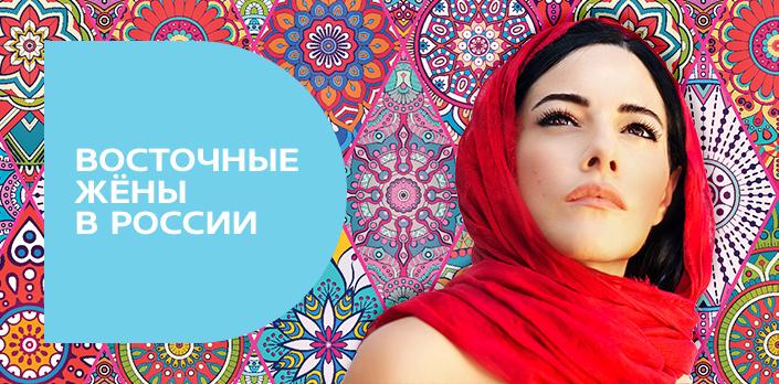 Смотреть Восточные жены в России