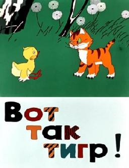 Смотреть Вот так тигр