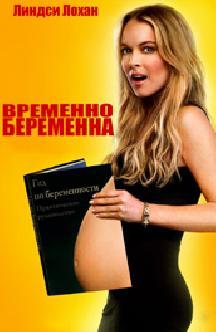 Смотреть Временно беременна