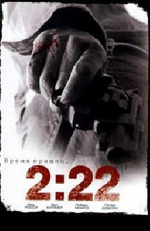 Смотреть Время пришло... 2:22