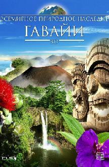 Смотреть Всемирное природное наследие: Гавайи 3D