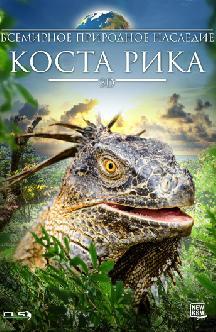 Смотреть Всемирное природное наследие: Коста Рика 3D