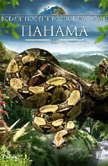 Смотреть Всемирное природное наследие: Панама 3D