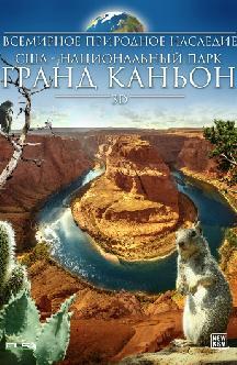 Смотреть Всемирное природное наследие США: Национальный парк Гранд Каньон 3D