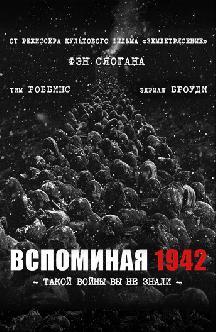 Смотреть Вспоминая 1942