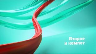 Второе и компот Сезон-1 Холодец