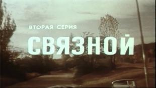 Выгодный контракт Сезон 1 Серия 2