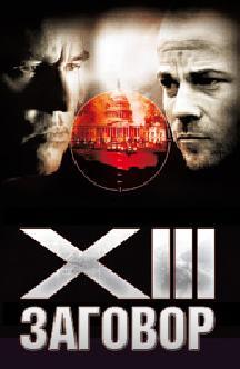 Смотреть XIII: Заговор