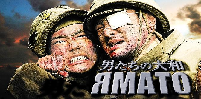 Смотреть Ямато