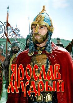 Смотреть Ярослав Мудрый