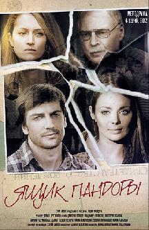 Смотреть Ящик Пандоры (2011)