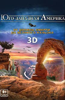 Смотреть Юго-западная Америка 3D: От Долины смерти до Великого каньона