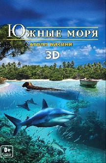 Смотреть Южные моря 3D: Атолл Бикини