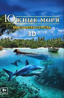 Смотреть Южные моря 3D: Маршалловы острова