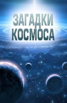 Смотреть Загадки космоса