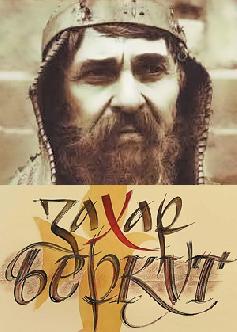 Смотреть Захар Беркут