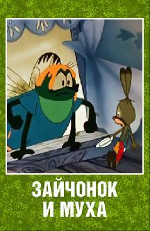 Смотреть Зайчонок и муха