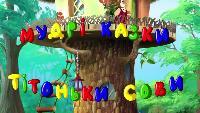 Заняття тітоньки сови Казки Африканської Савани Казки Африканської Савани - Найшвидший