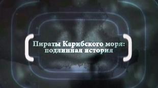 Затерянные миры Сезон-1 Серия 3