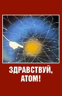 Смотреть Здравствуй, атом!
