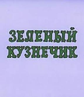 Смотреть Зелёный кузнечик