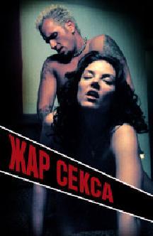 Смотреть Жар секса
