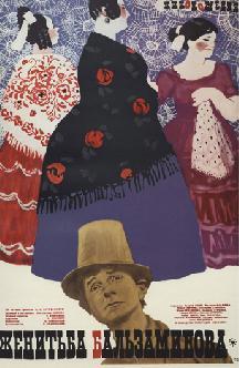 Смотреть Женитьба Бальзаминова