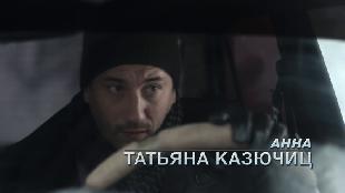 Женщина в беде 2 Сезон 1 Серия 4
