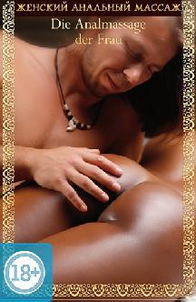 Смотреть Женский массаж без запретов