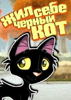 Смотреть Жил себе черный кот